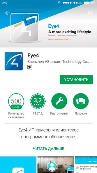 Как установить приложение EYE4 на Android