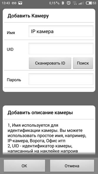 Приложение GRUNDIG для iOS, Android