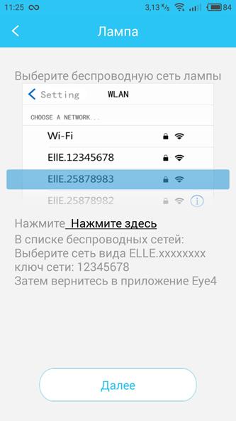 Подключение умной Wi-Fi лампы VSTARCAM WF820