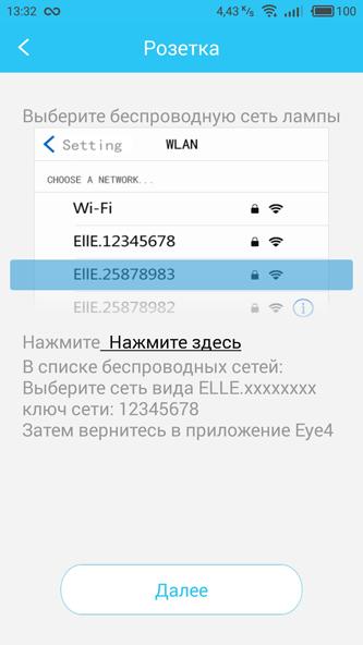 Как подключить умную розетку VSTARCAM WF831 к Wi-Fi?