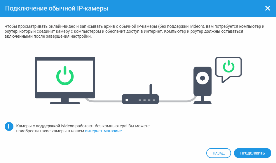 Как подключить IP камеру к облачному сервису ivideon Cloud