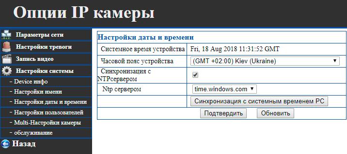 Как установить дату и время в IP камере