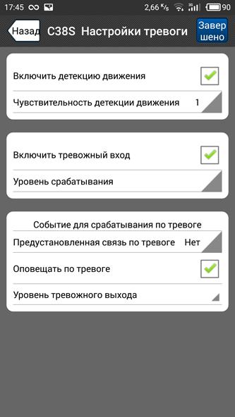 Приложение VSCAM для iOS, Android